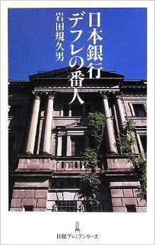 31_3_日本銀行 デフレの番人