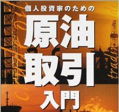 61_原油取引入門