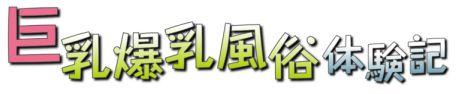 new-kyobaku-2_compressed