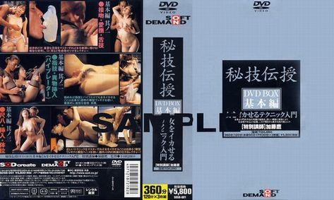 秘儀伝授DVDBOX