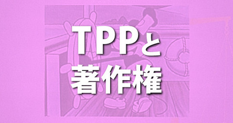 09_TPPと著作権
