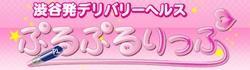 shibuya_purupuruLip_banner