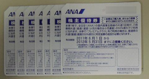 36_08_ANA株主優待券_複数