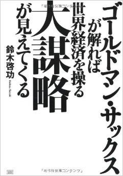 32_04_ゴールドマンサックス本