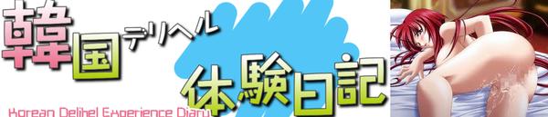 korean-delihel-daily-logo