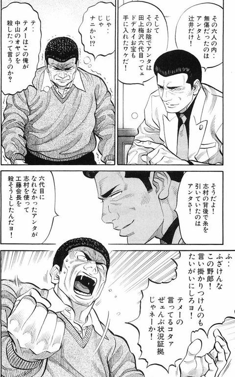 39_08_エンブレムtake2_1