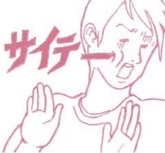 30_05_最低男