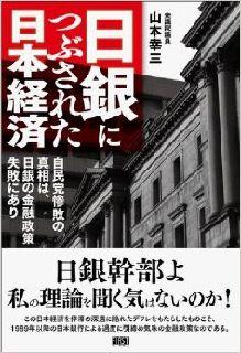 31_2_日銀につぶされた日本経済