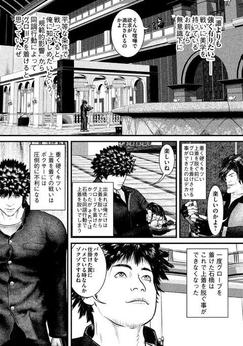 65_08_喧嘩稼業02