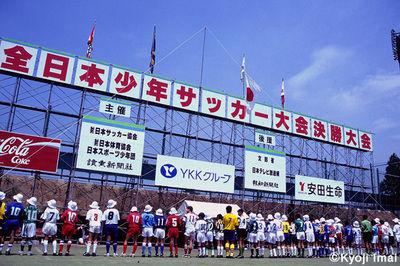 少年サッカー全国大会