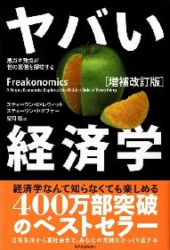 50_9_ヤバイ経済学