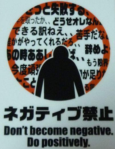 02_ネガティブ禁止