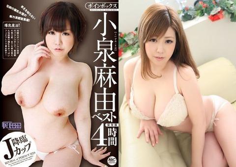 AV女優 小泉麻由 Jカップ 2