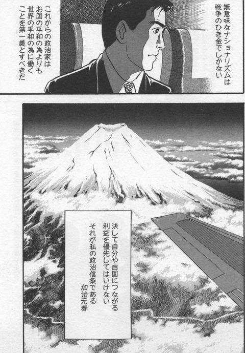 39_02_漫画3