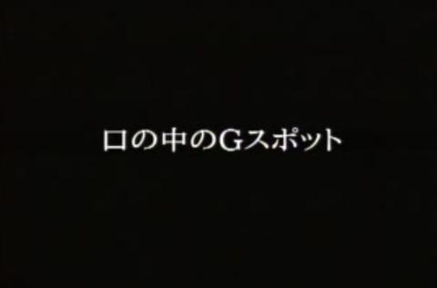 44_05_口の中のGspot_title
