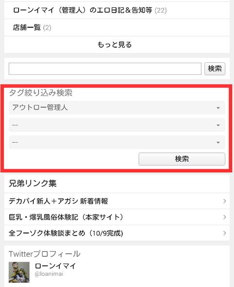 タグ検索機能