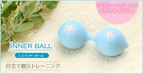 LCインナーボール3