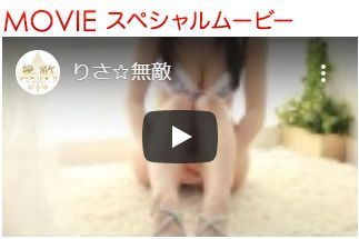 muteki-risa-movie