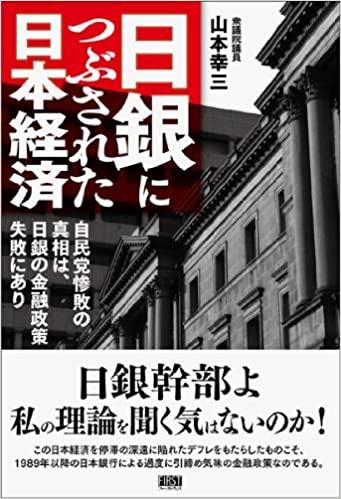 日銀に潰された日本経済