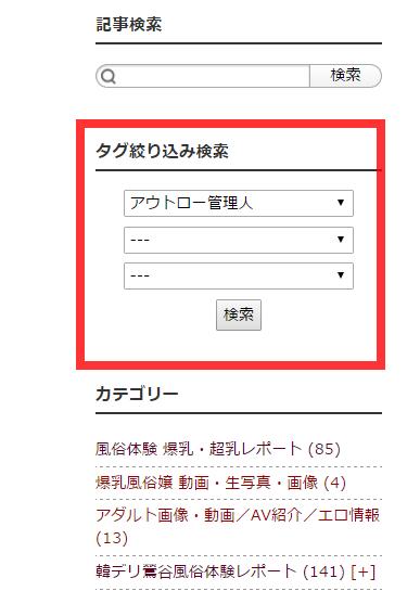 PCタグ検索機能