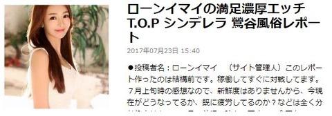 02_TOP_シンデレラ