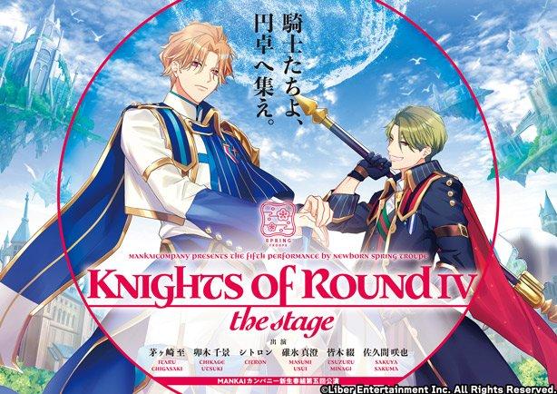 Knights of Round IV THA STAGE...