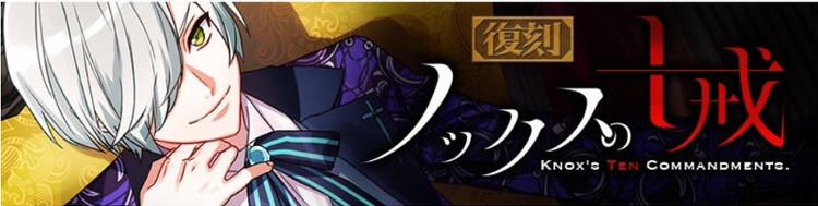 限定スカウト「【復刻】ノックス...