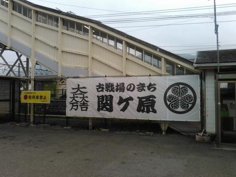 thesekigahara