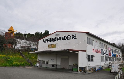 640px-Takeshita_seika
