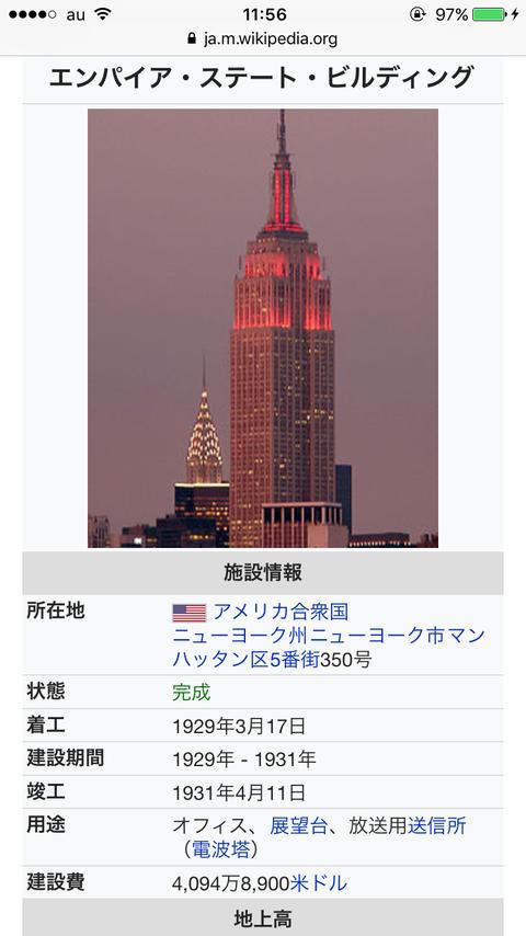 empwiki