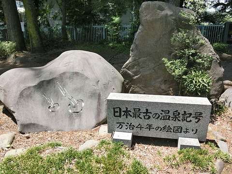 Birthplace_of_Onsen_Mark_monument