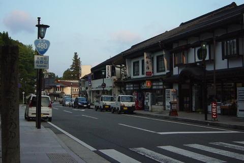 koyamainstreet