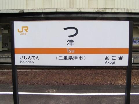 TsuStekimeihyo