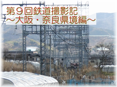 第9回は大阪と奈良の間をうろちょろ