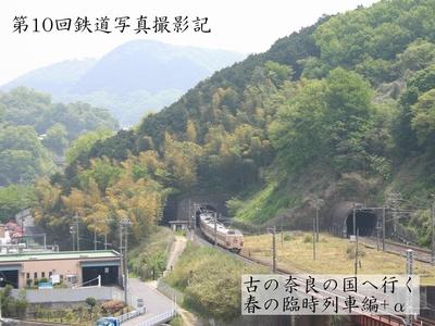 第10回も大阪と奈良の間。赤白と黄緑。いつもといっしょ。