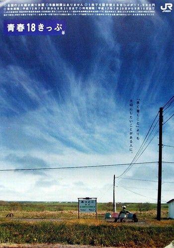 第9回]厚床駅[根室本線(花咲線...