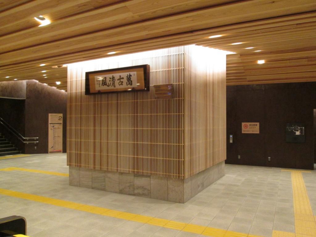 公衆便所樹里 高尾山口駅 改札内コンコースの様子