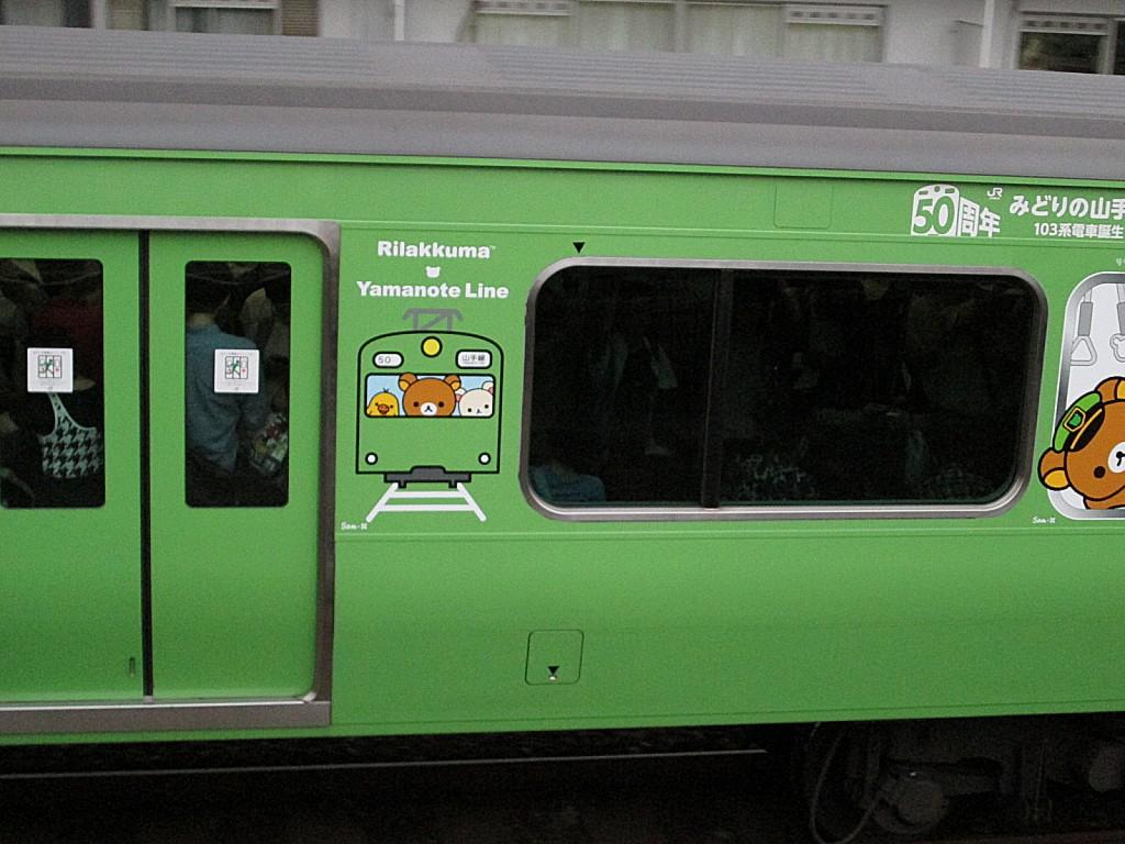 JR東日本E231系 545編成 リラックマラッピング この記念列車では、戸袋部分に貼られた広告