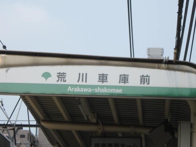 都電荒川線】荒川車庫前駅