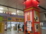 新春の装飾がされた京王線新宿駅コンコース