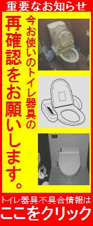 トイレ商品に関する重要なお知らせ