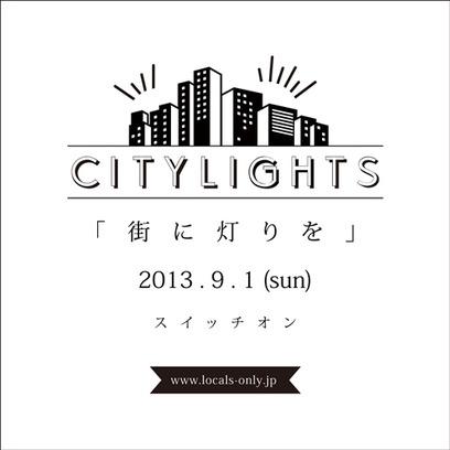 CITYLIGHTS-500