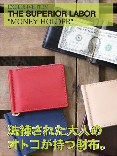 moneyholder-240