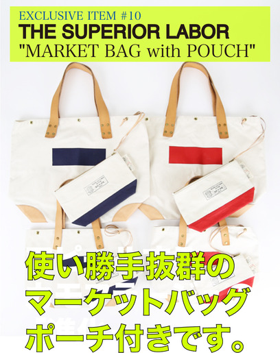 marketbagpouch-240-130