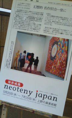 neoteny japan