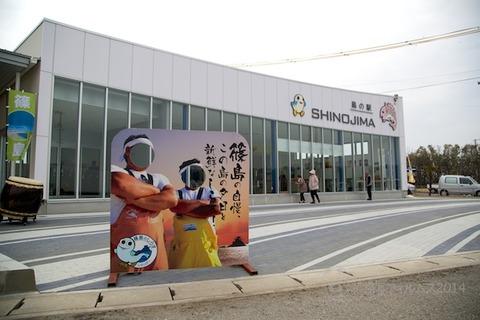 島の駅SHINOJIMA_2014-03-29 10-54-17