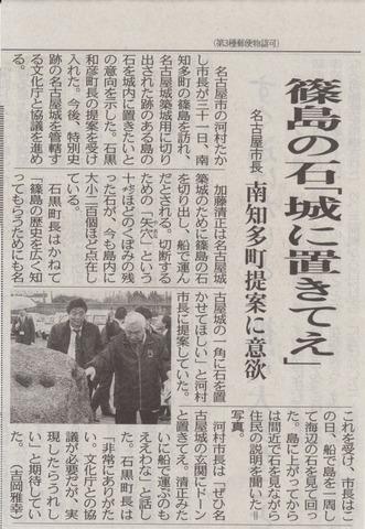 河村たかし_名古屋市長_2012-04-01 23-09-09