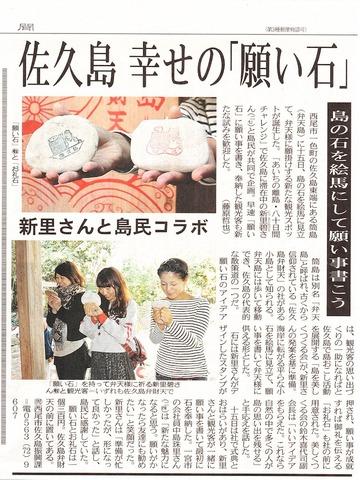 あいちの離島80_佐久島_観光_中日新聞_2011-11-16 20-18-52
