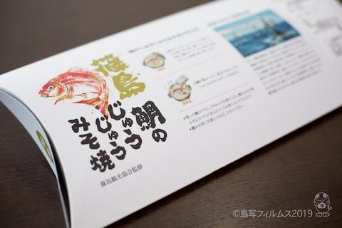 鯛のじゅうじゅうみそ_2019-03-08 15-21-51