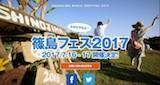 篠島フェス2017